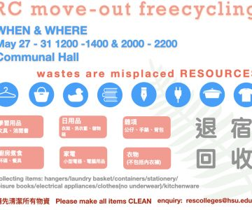 Move Out Freecycling Campaign 退宿回收計劃 27 – 31 May, 2020