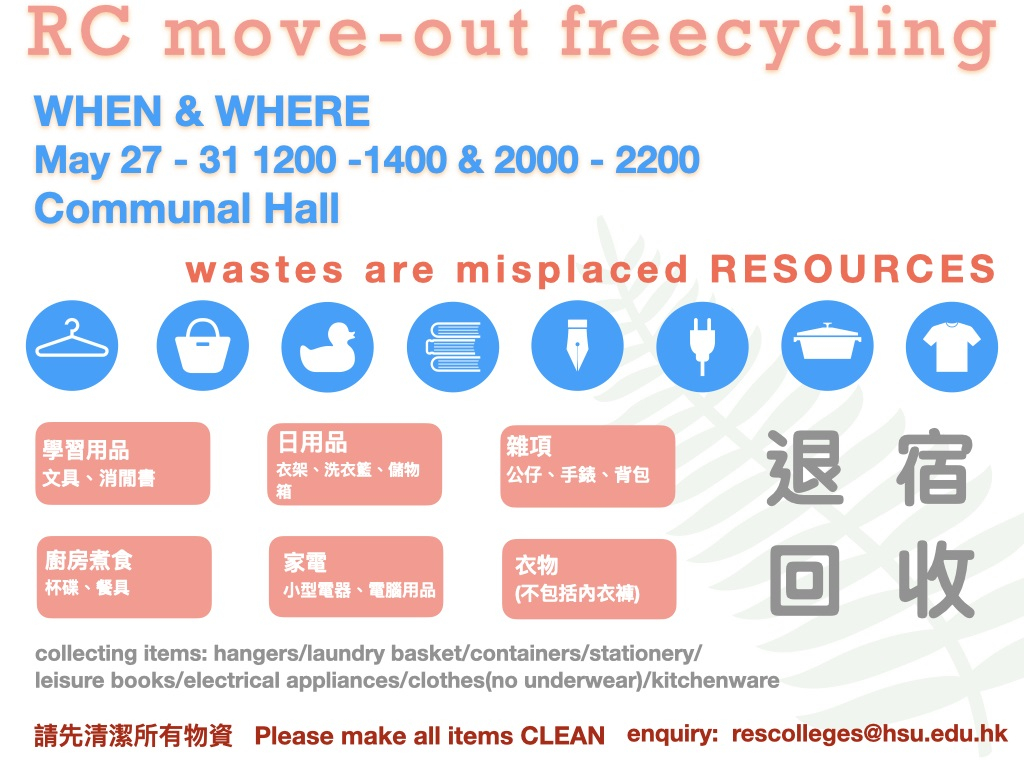 Recruitment of Green Ambassadors for RCs Move-out Freecycling Campaign 2020